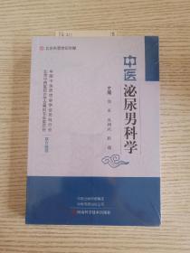 中医泌尿男科学