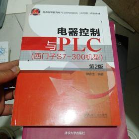 电器控制与PLC (西门子S7-300机型 第2版)