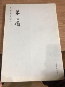 中国当代书法名家新作:朱天曙