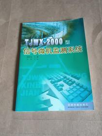 TJWX-2000型信号微机监测系统