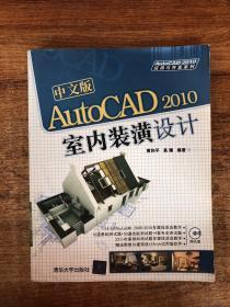 中文版AutoCAD 2010室内装潢设计