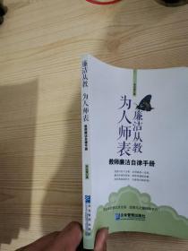 廉洁从教,为人师表(中工时代出版):现代教师廉洁自律手册
