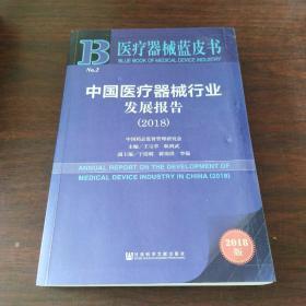医疗器械蓝皮书:中国医疗器械行业发展报告(2018)