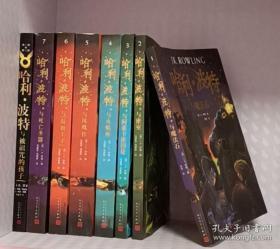【包邮】哈利波特 全7+1册