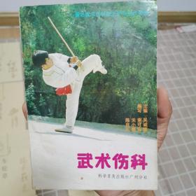 武术伤科(1989年一版一印)