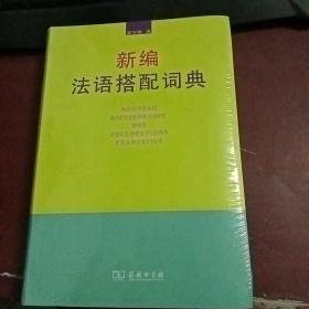 新编法语搭配词典【未拆封】E1835