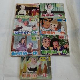 动画片连环画:聪明一休(第三、五、八、六、十一、十二、十三集)7册合售