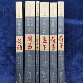 论语 周易 孟子 荀子 大学 中庸(台湾商务印书馆国学经典文丛全六册)
