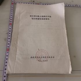 南通市水利——长江河口区综合开发研究