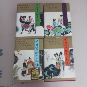 中国古代孤本小说(四册全)