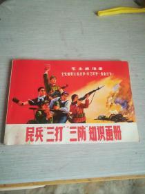 """民兵""""三打""""""""三防""""知识画册"""