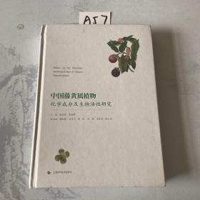 中国藤黄属植物化学成分及生物活性研究