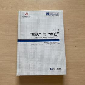 """""""摩天""""与""""摩登"""":近代上海摩天楼研究(1893-1937)/同济博士论丛"""