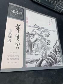 董其昌山水画谱/名家课徒稿临本系列