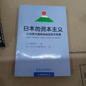 日本的资本主义:以战败为契机的战后经济发展的新描述