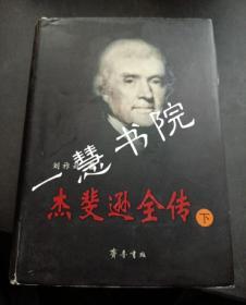 杰斐逊全传 下(精装)
