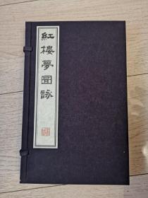红楼梦图咏(1函2册)