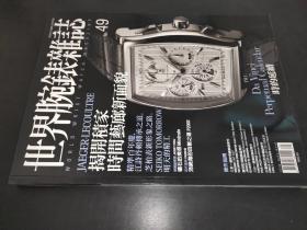 世界腕表杂志 No.49