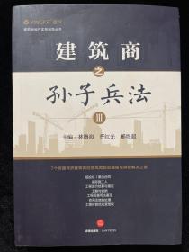 建筑房地产实务指导丛书:建筑商之孙子兵法Ⅲ