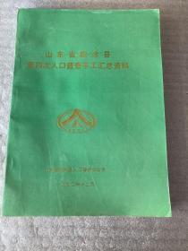 山东省临沭县第四次人口普查手工汇总资料