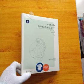 小猿热搜·高考数学典型题300【含答案册  全新未拆封】
