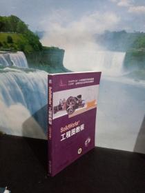 SolidWorks公司原版系列培训教材:SolidWorks工程图教程(2010版)