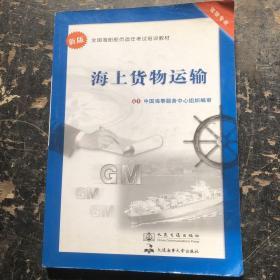 全国海船船员适任考试培训教材:海上货物运输(驾驶专业新版)