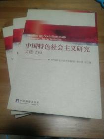 中国特色社会主义研究文选(上中下)