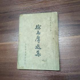 徐志摩选集-民国36年新一版