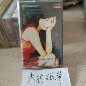 刘嘉玲 相信爱情 未拆封磁带