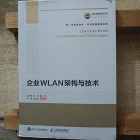 国之重器出版工程企业WLAN架构与技术