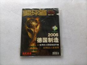 踢球者 2006德国制造  全新附海报