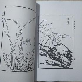 【复印件】淇园肖影 罗浮幻质 春谷嘤翔 九畹遗容