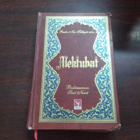 MEKTUBAT(土耳其文原版,硬精装,一厚册)