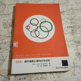 SSA:用户搜索心理与行为分析