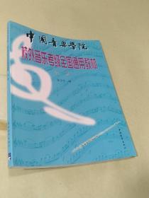中国音乐学院校外音乐考级全国通用教材—长笛
