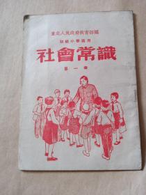 初级小学适用(社会常识)第一册
