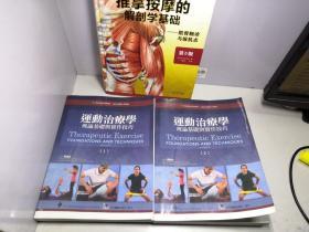 运动治疗学:理论基础与实作技巧 1.2 (上下)