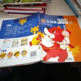 红袋鼠365天益智游戏