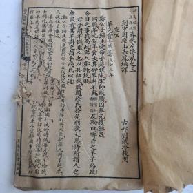 新式标点白话译注春秋左传(卷三)
