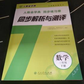 人教金学典同步练习册同步解析与测评. 数学. 三年 级. 下册