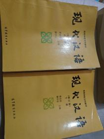 现代汉语上下册 增订版