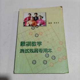 象棋教学测试残局专用本
