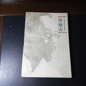 中国现代作家选集      许地山
