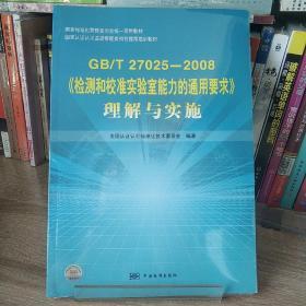 《检测和校准实验室能力的通用要求》理解与实施(GB/T27025-2008)