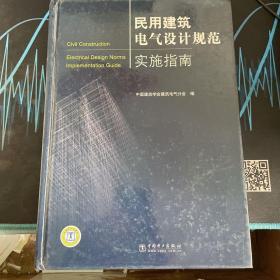 民用建筑电气设计规范实施指南