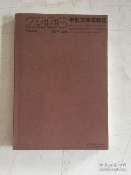 2006年散文随笔新选
