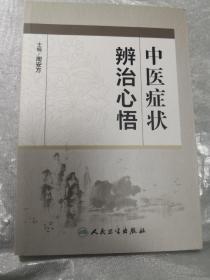 中医症状辨治心悟周安方人民卫生出版社9787117203708
