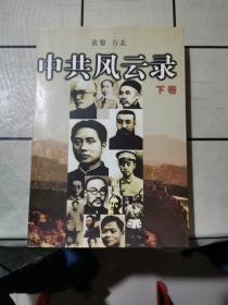 中共风云录:1921-1949(下〉
