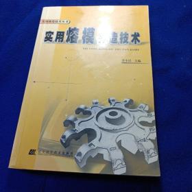实用熔模铸造技术